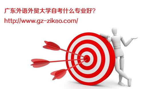 广东外语外贸大学自考什么专业好?-广州自考网